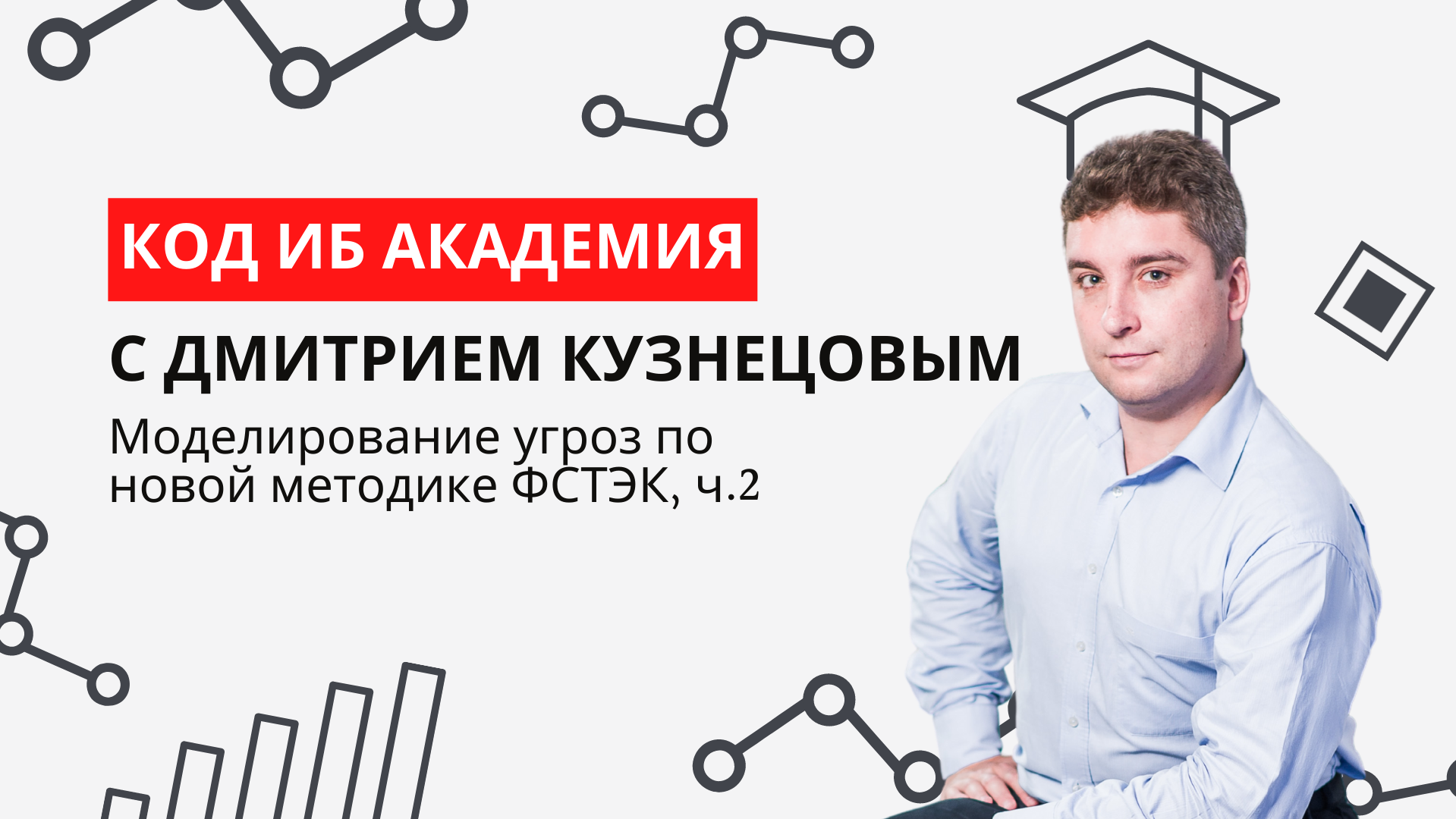 Моделирование угроз по новой методике ФСТЭК, ч.2