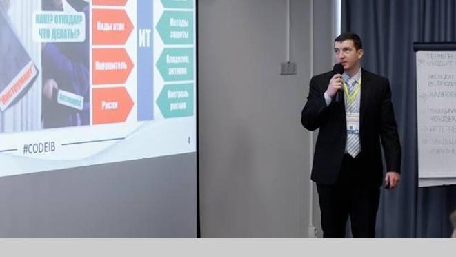 Автоматизация процессов по обеспечению целостности ИТ-инфраструктуры на базе программного  комплекса Efros Conf
