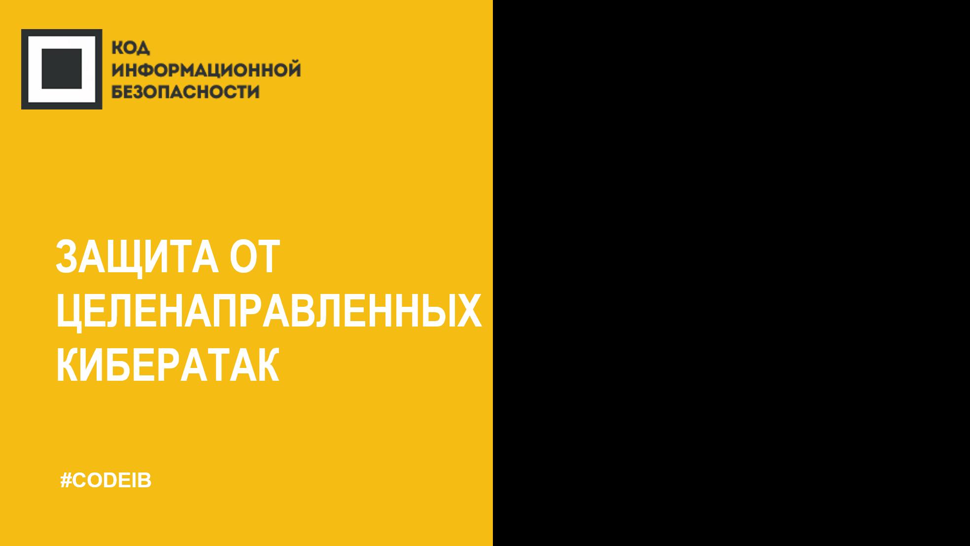 Код ИБ 2019 | Уфа. Вводная дискуссия: Защита от целенаправленных кибератак