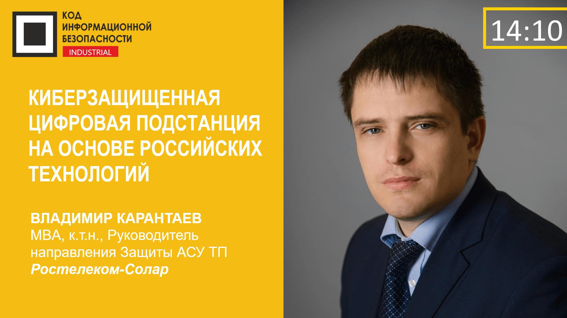 Киберзащищенная цифровая подстанция на основе российских технологий