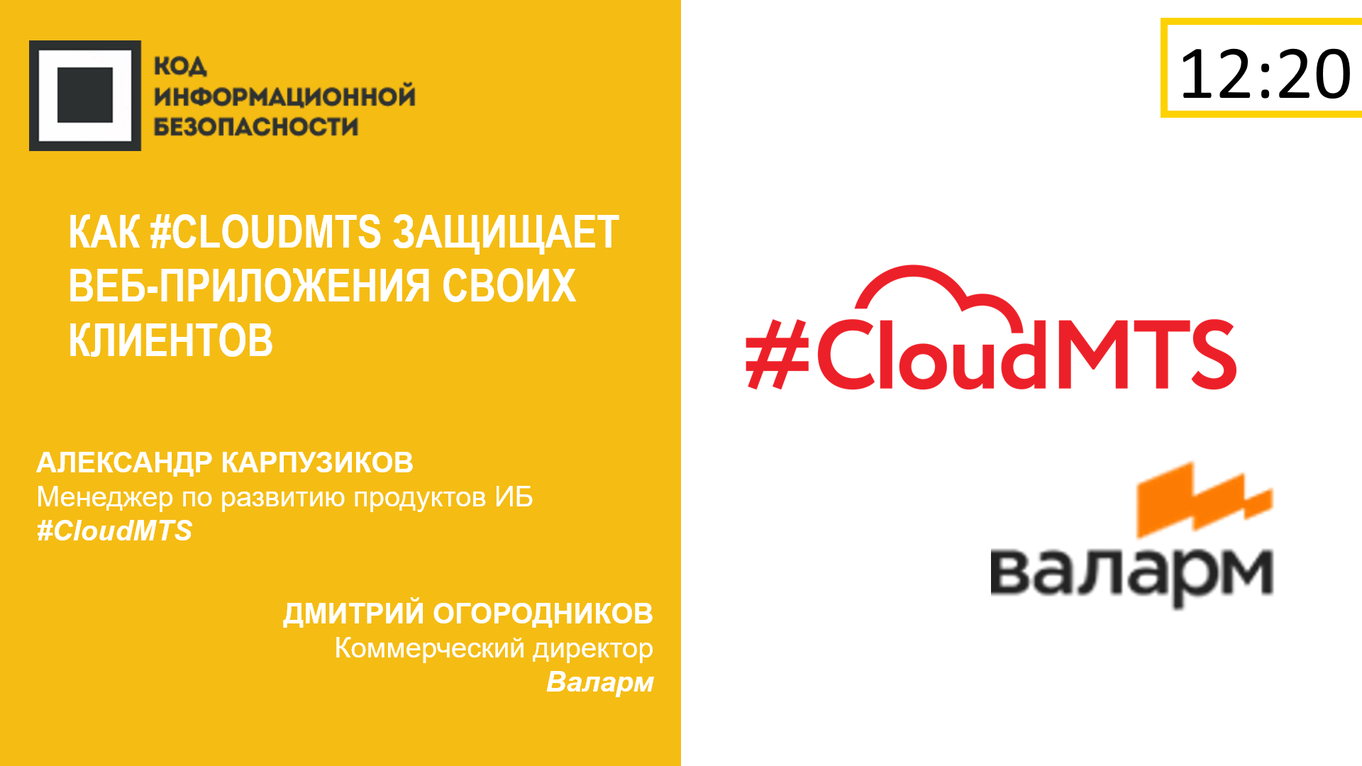 Как #CloudMTS защищает веб-приложения своих клиентов?