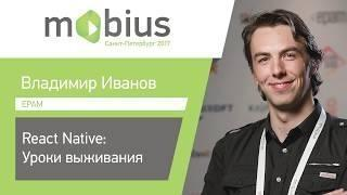 React Native: Уроки выживания - talk video :: ConferenceCast tv