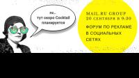 Cocktail Форум