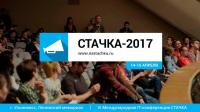 Стачка 2017