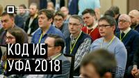 Код ИБ 2018 | Уфа