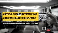 Код ИБ ПРОФИ 2020 | Модуль 2
