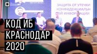 Код ИБ 2020 | Краснодар