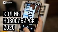 Код ИБ 2020 | Новосибирск