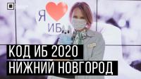 Код ИБ 2020 | Нижний Новгород