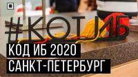 Код ИБ 2020 | Санкт-Петербург