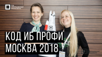 Код ИБ ПРОФИ 2018 | Москва