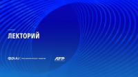 Лекторий ФРИИ на AFP 2017