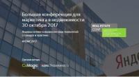Большая конференция для маркетинга в недвижимости