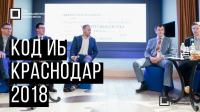 Код ИБ 2018   Краснодар