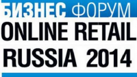 Форум Online Retail Russia 2014