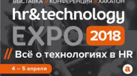 HR&Technology Expo 2018