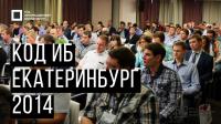 Код ИБ 2014 | Екатеринбург
