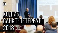 Код ИБ 2018 | Санкт-Петербург