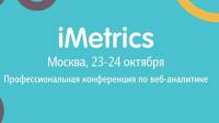 iMetrics-2014
