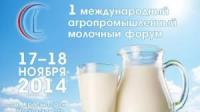 I Международный агропромышленный молочный форум