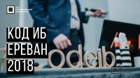 Код ИБ 2018   Ереван