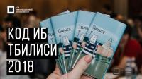 Код ИБ 2018 | Тбилиси