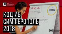 Код ИБ 2018 | Симферополь