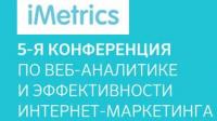 iMetrics-2015
