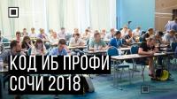 Код ИБ ПРОФИ 2018 | Сочи