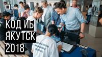Код ИБ 2018 | Якутск