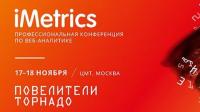 iMetrics-2016