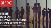 II Fresh Russian Communications Conference 2017