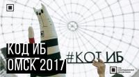 Код ИБ 2017   Омск