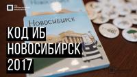 Код ИБ 2017 | Новосибирск