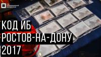 Код ИБ 2017 | Ростов-на-Дону