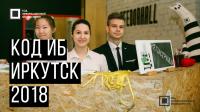 Код ИБ 2018 | Иркутск