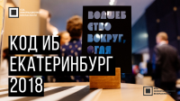 Код ИБ 2018 | Екатеринбург