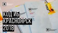 Код ИБ 2018   Красноярск