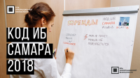 Код ИБ 2018 | Самара