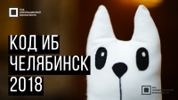 Код ИБ 2018 | Челябинск