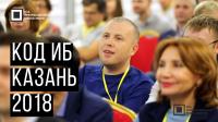 Код ИБ 2018 | Казань