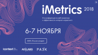 iMetrics 2018