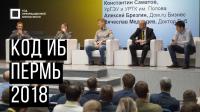 Код ИБ 2018 | Пермь