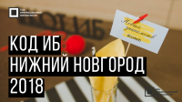 Код ИБ 2018 | Нижний Новгород