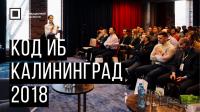 Код ИБ 2018 | Калининград