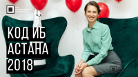 Код ИБ 2018 | Астана