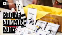 Код ИБ 2017 | Алматы