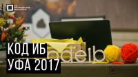 Код ИБ 2017 | Уфа