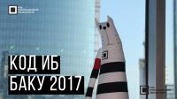 Код ИБ 2017 | Баку