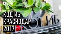 Код ИБ 2017   Краснодар